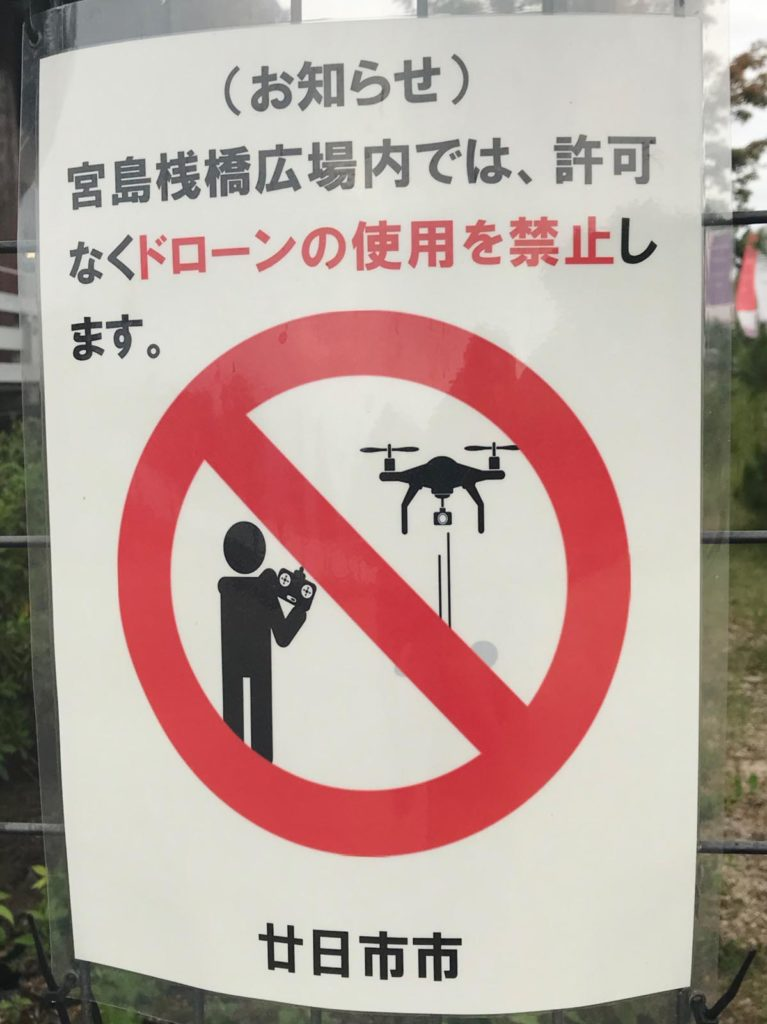 Drohnen-Verbot in Japan - Fährterminal Miyajima Island