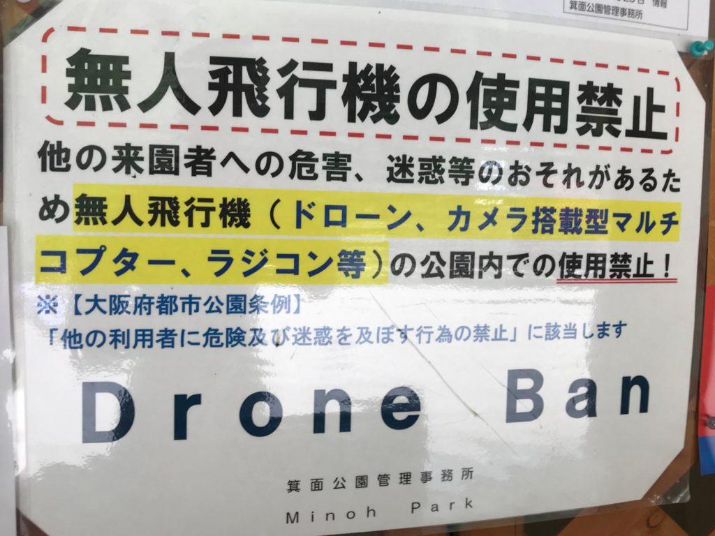 Drohnen-Verbot in Japan - Mino Park und Mino Falls