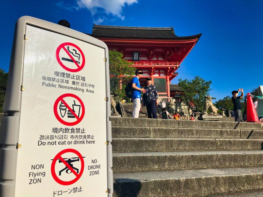 Drohnen-Verbot in Japan - Nio-mon (Kiyomizudera Temple) Kyoto