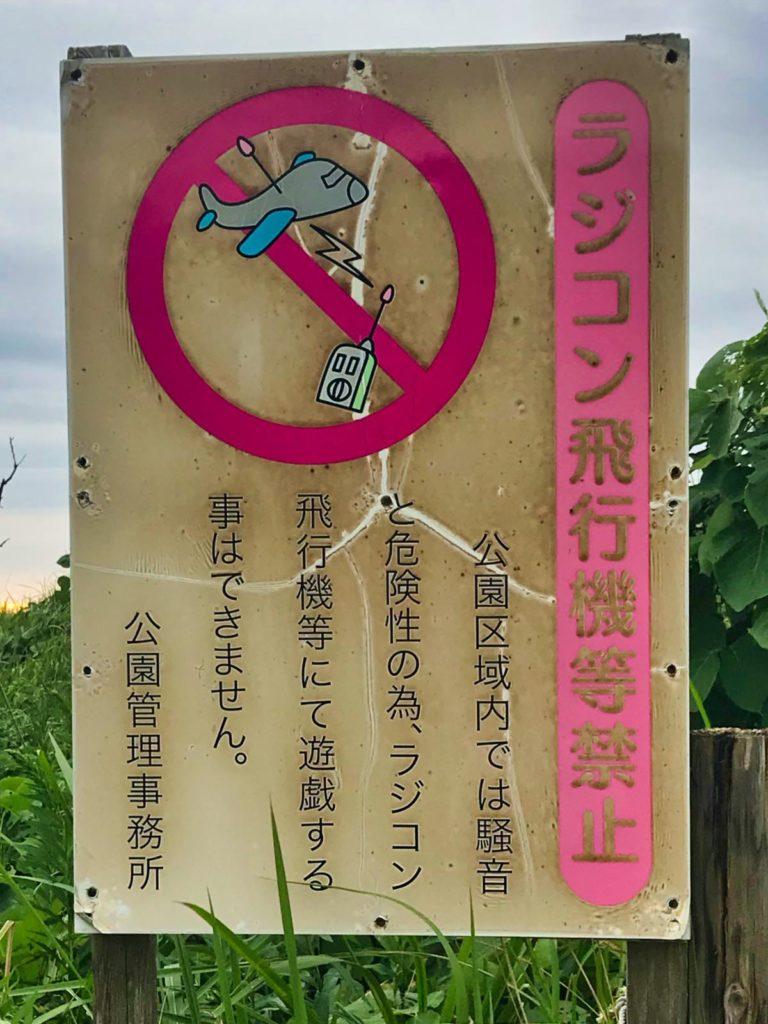 Drohnen-Verbot in Japan - Sportplatz in Kanazawa